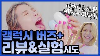 새로나온 버즈+ 싹 공개합니다!!!!!