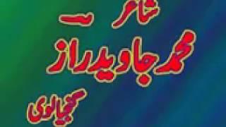 Seraiki Poetry By Javed Raaz Naat,Manqabat very nice