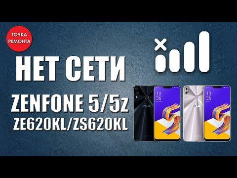 Нет сети, не ловит сигнал Zenfone 5/5Z ZE/ZS620KL No Signal