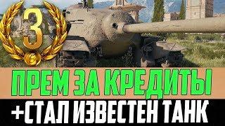 ПРЕМ ЗА КРЕДИТЫ ВПЕРВЫЕ В WOT! + СТАЛ ИЗВЕСТЕН НАГРАДНОЙ ПРЕМ ТАНК world of tanks