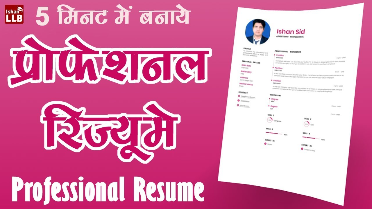 Download Make Professional Resume in Just 5 Minutes | By Ishan [Hindi]