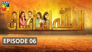 Alif Allah Aur Insaan Episode #06 HUM TV Drama