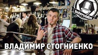 Intervista - Владимир Стогниенко (футбольный комментатор)