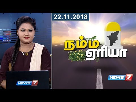 Namma Area Morning Express News| 22.11.18 | News7 Tamil
