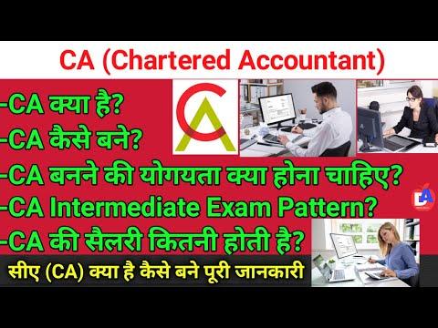CA (Chartered Accountant) kya hai aur kaise bane | CA ki taiyari kaise kare | CA salary |Dhana Aswin