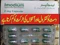 IMODIUM 2MG Capsule Oral: used for treat sudden diarrhea (including traveler's diarrhea)