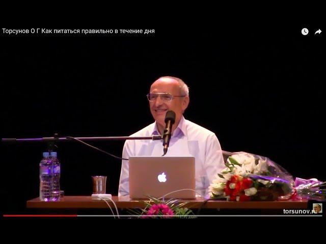 Торсунов О.Г.  Как питаться правильно в течении дня