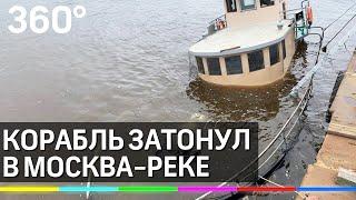 Судно затонуло в Москве-реке в Красногорске