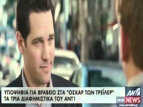 ANT1 WEB TV   Στα «Όσκαρ των τρέιλερ» τρεις δημιουργίες του ΑΝΤ1