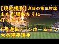 エンゼルス 大谷翔平 第5号ホームラン! 5/11 ツインズ戦