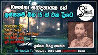 sinhala songs collection (Vol - 06) Wasantha sandanayaka /වසන්තා සන්දනායක ගීත එකතුව/ #miriguwa_tv