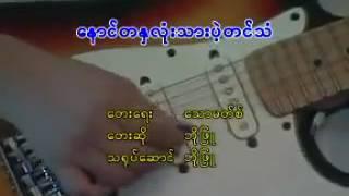 ေနာင္တႏွလံုးသားပဲ့တင္သံ ( ဘိုျဖဴ ) Myanmar Godspell song