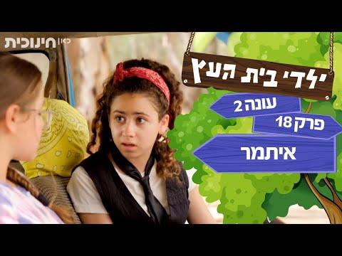 ילדי בית העץ עונה 2: איתמר