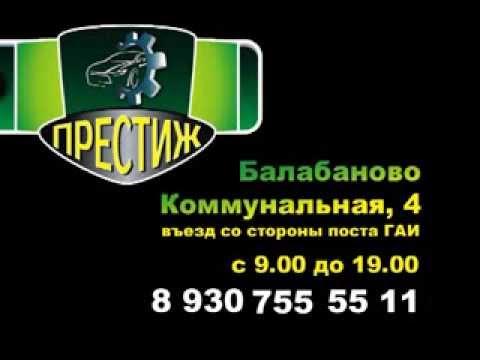 АВТОТЕХЦЕНТР ПРЕСТИЖ В КАЛУЖСКОЙ ОБЛАСТИ ГОРОД БАЛАБАНОВО