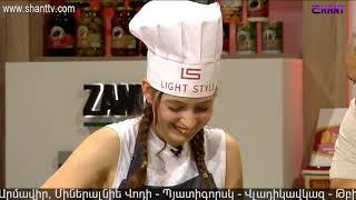 Մամայի եփածն ուրիշ է/Mamai epacn urish e - Program 111