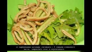 Рецепт салата  Салат с кальмаром