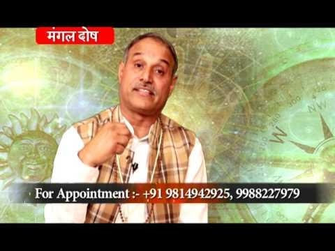 Mangal Dosh in Horoscope or Kundli | Pardeep Rura