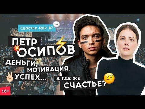 Петр Осипов предназначение, компромиссы, Бизнес Молодость и Метаморфозы | Счастье Talk #7 | 16+