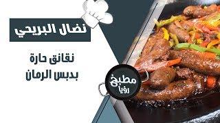 نقانق حارة بدبس الرمان - نضال البريحي