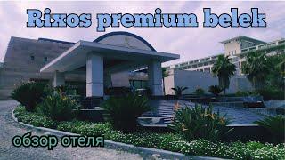 Обзор отеля Rixos premium belek Турция март 2020