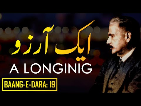 Baang-e-Dara: 19 | Aik Arzoo | A Longing | Allama Iqbal | Iqbaliyat | AadhiBaat