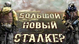 оГРОМНЫЙ НОВЫЙ МИР СТАЛКЕР
