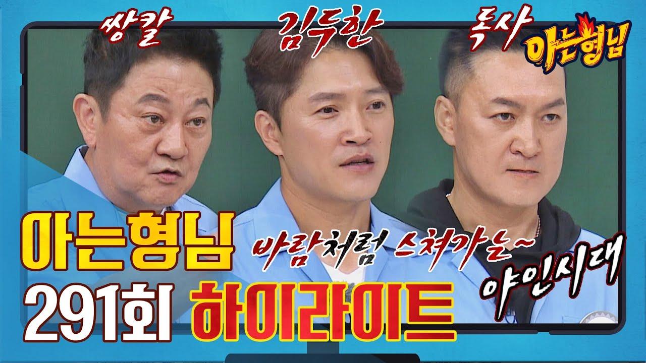 [아형✪하이라이트] 야인들의 귀환 박준규x안재모x박동빈 야인시대 토크😎 〈아는 형님(Knowing bros)〉 | JTBC 210731 방송