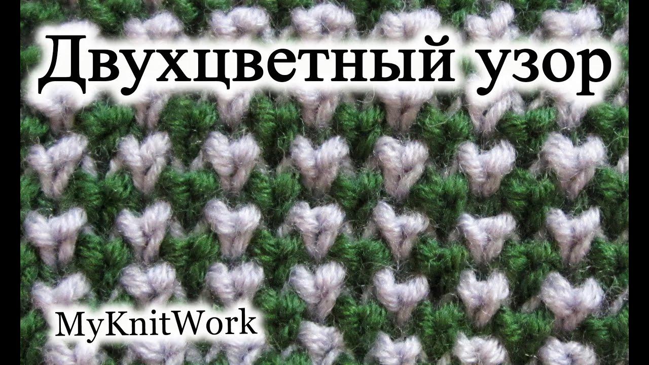 вязание спицами двухцветный узор спицами How To Knit The Two Color