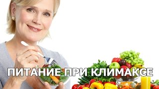Питание при климаксе