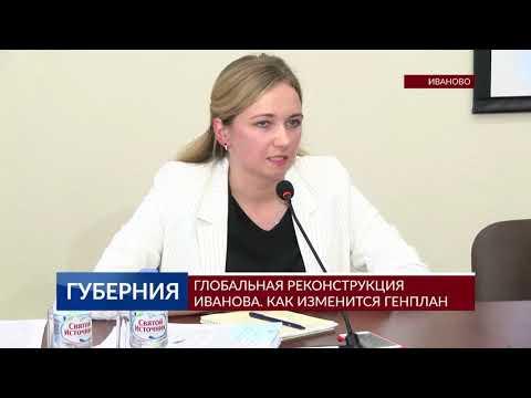 Глобальная реконструкция Иванова. Как изменится генплан