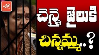 చెన్నై జైలుకి చిన్నమ్మ?  |Sasikala Plans to Shift Chennai Jail  | YOYO TV Channel