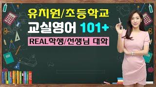 [생활영어] 교실영어 101+ 필수 영어표현ㅣ유치원 초…