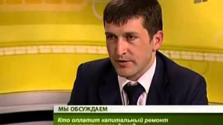 Капитальный ремонт многоквартирного дома.flv