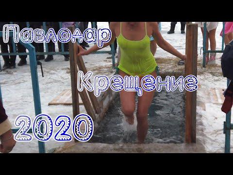 Павлодар.Крещение 2020г.Swimming In The Ice Hole In Winter. Kazakhstan.Pavlodar.
