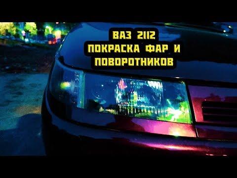 Ваз 2112 Покраска фар и Поворотников
