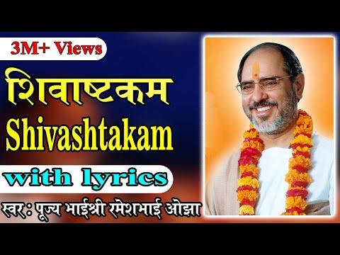 Shivastkam(with Lyrics) - Pujya Rameshbhai Oza
