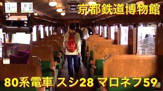 【特別公開】80系電車 マロネフ59形 スシ28形 車内見学