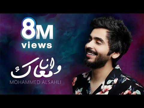 Mohammed Alsahli - Wana Maak | 2019 | محمد السهلي - وانا معاك
