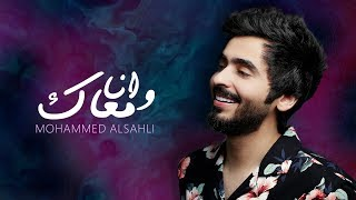 Mohammed Alsahli - Wana Maak | 2019  محمد السهلي - وانا معاك