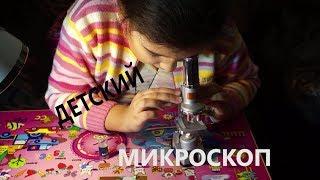 Детский микроскоп подарок на 8 марта для ребенка обзор игрушки.