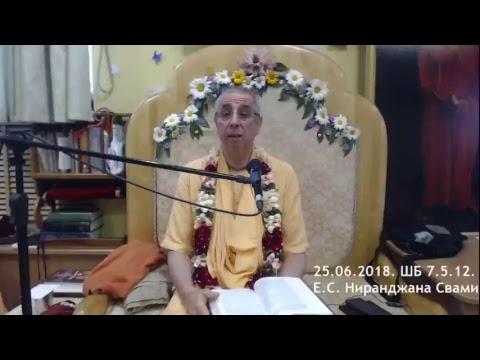 Шримад Бхагаватам 7.5.12 - . Ниранджана Свами