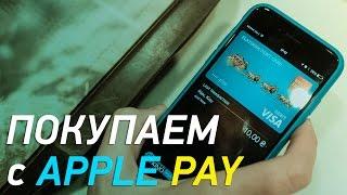 Первая покупка с помощью Apple Pay в Украине