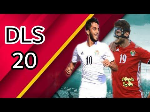 Photo of [أخيراً ] تحميل لعبة DLS 20 مهكرة بمود منتخب الأردن 🇯🇴🇯🇴 بجميع الاعبين قوة 100 بدون انترنت ⬇️⬇️ – تحميل