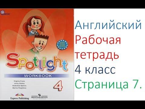 Гдз по Английскому языку Рабочая тетрадь 7 класс И.B.Ларионова .