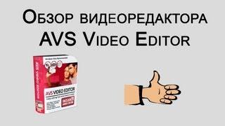 Обзор видеоредактора AVS Video Editor