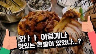 (보통리뷰)성북구 석관동 맛집리뷰 창신동매운족발(Kor…