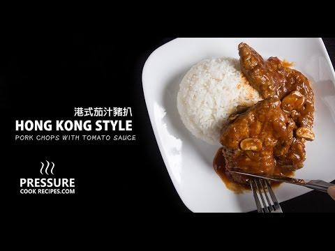 Pressure Cooker Pork Chops With HK Tomato Sauce 港式茄汁豬扒