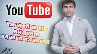 Как добавить в Одноклассники видео с YouTube ? 2014