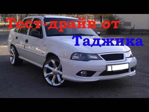 Тест-драйв от Таджика.Daewoo nexia/Дэу нексия. Машина за 150-200 тыс.руб.