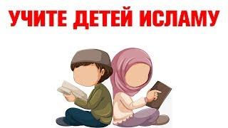 Обучение детей Исламу   Учите детей Таухиду (Единобожию)   Детям об Исламе   Основы Ислама для детей